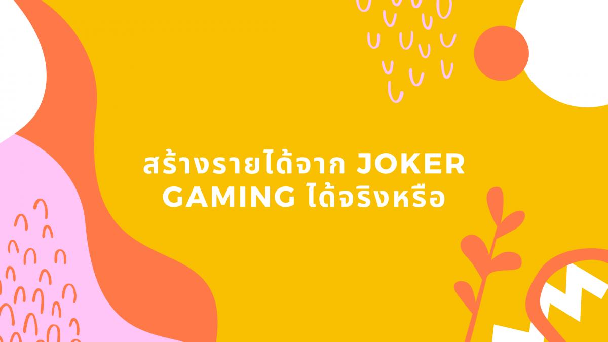 สร้างรายได้จาก joker gaming ได้จริงหรือ
