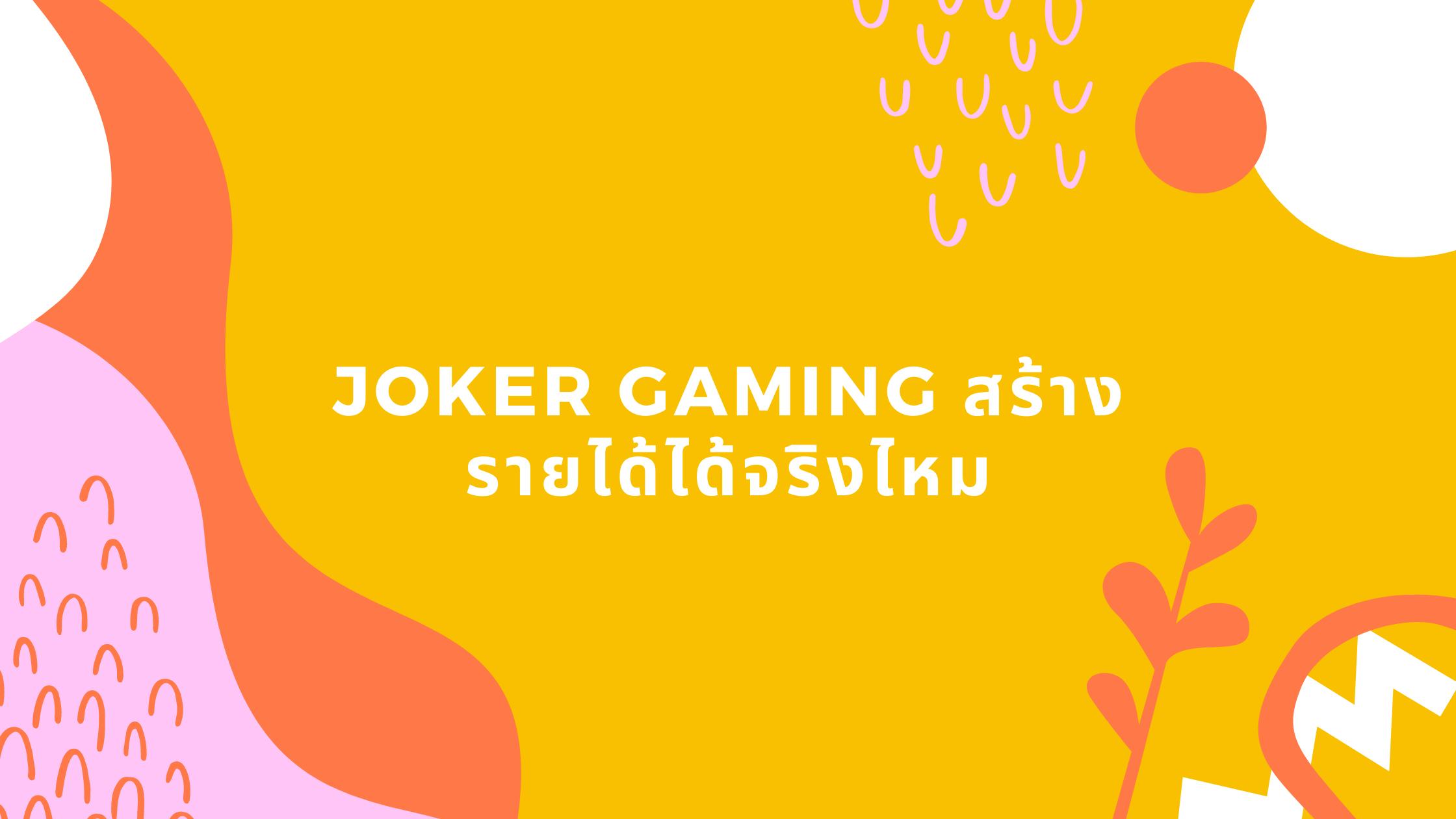 joker gaming สร้างรายได้ได้จริงไหม